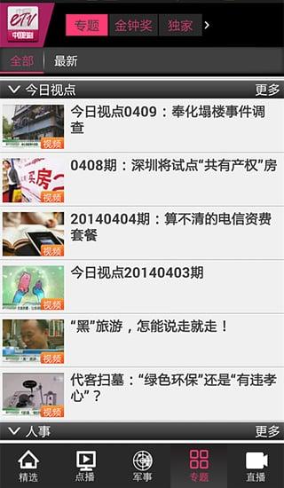 中国时刻eTV
