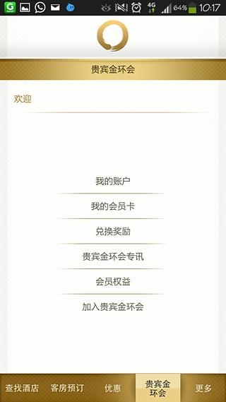 香格里拉酒店集团app下载_香格里拉酒店集团软件下载