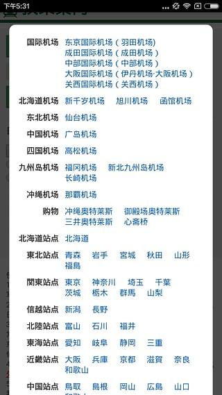 换乘案内 中文版