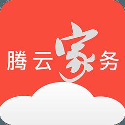 腾云家务 1.1.12.2