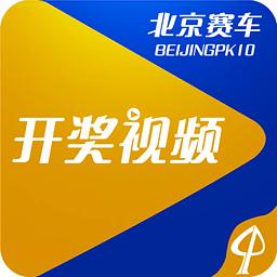 北京赛车PK10开奖视频 1.2.0