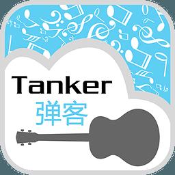 Tanker弹客 3.6.160523