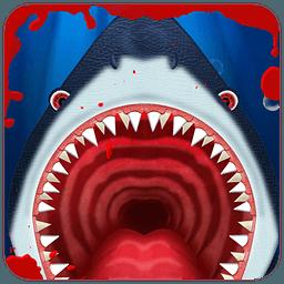 鲨鱼咬手指 3.6.12.20