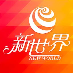 新世界电影 1