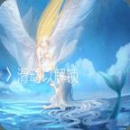 小天使和小美人...