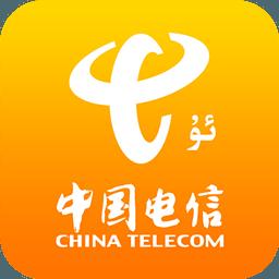 电信营业厅维吾尔文客户端