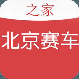 北京赛车 1.0.1