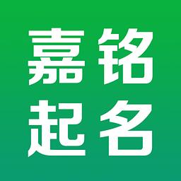 嘉铭宝宝起名取名 4.0.0