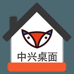 中兴桌面 2.0_20160530428