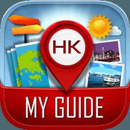 香港我的智游行程 1.2.8