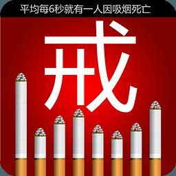 戒烟帮 2