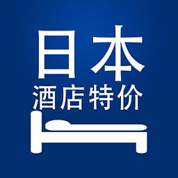 日本酒店特价...