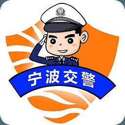 宁波交警 1.3