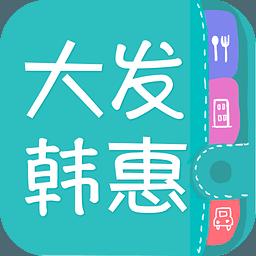 大发韩惠 1.1.2
