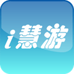 i慧游 4.5