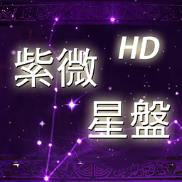 紫微星盘HD lite...