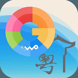 广东通-SmartGD 2.0.20140418