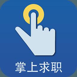 新安人才网 3.1.4