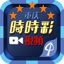 重庆时时彩开奖视频1.2.0