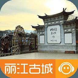 丽江古城 1.0.3
