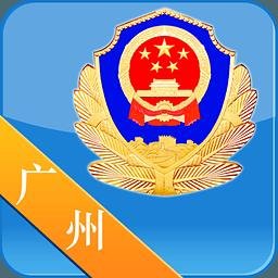 警民通 5.0.8