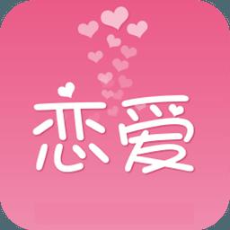 恋爱 2.4.2