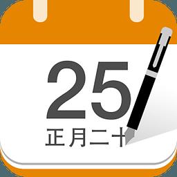 中华万年历Pad 3.2.1
