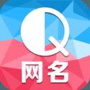 Q网名 1.0.6
