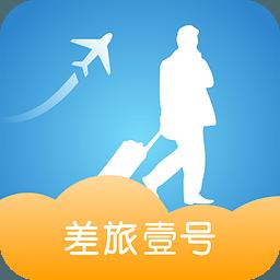 差旅壹号 5.1.1.9