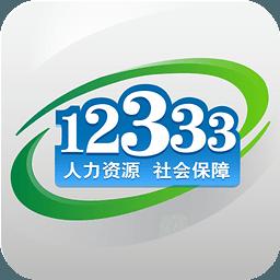 掌上12333 1.4.12