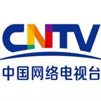 中国网络电视...