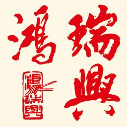 鸿瑞兴 1.5.0