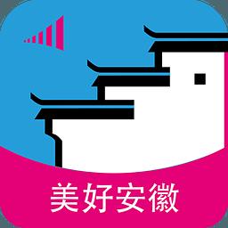 美好安徽 4.1.0