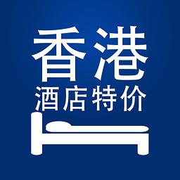 香港酒店特价...
