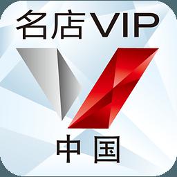 名店VIP中国 1.0.2