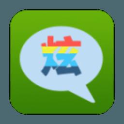 炫彩字体 2.0