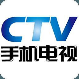 CTV手机电视