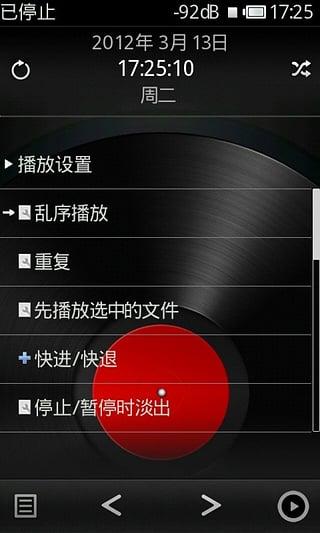 Rockbox无损音乐播放器