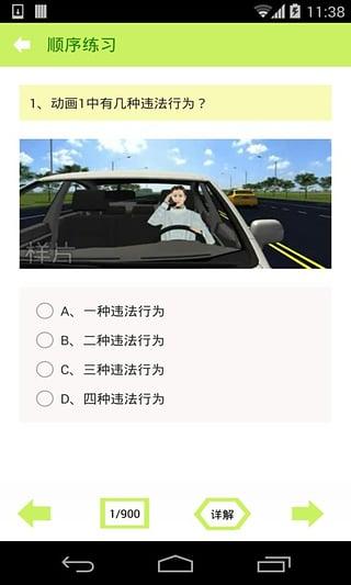 2015驾照考试科目四