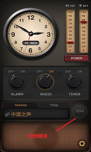 调频收音机