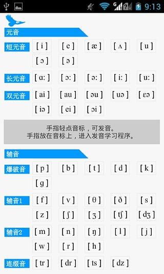 雅木英语音标学习软件