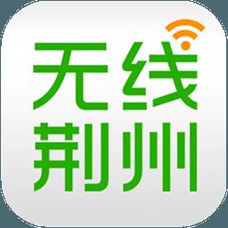 无线荆州 4.7.0