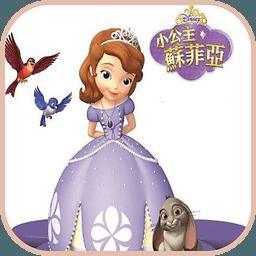 公主苏菲亚(全集)