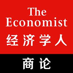 经济学人 商论...