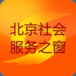 北京社会服务之窗