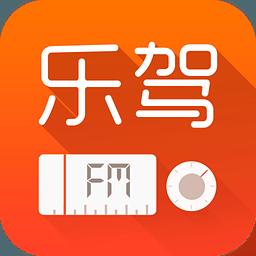 乐驾FM 2.1.2