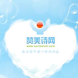 赞美诗网客户端(赞!) 4.9.10.015
