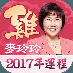 麦玲玲2017十二生肖运程
