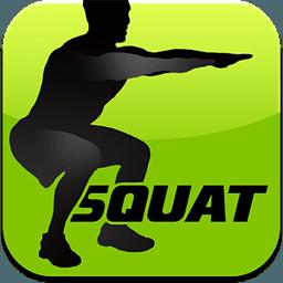 下蹲教练 - Squats Workout 2.08.17