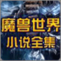 魔兽世界官方小说全集